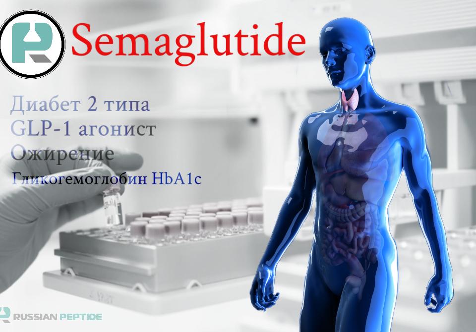 Семаглутид в терапии сахарного диабета 2-го типа