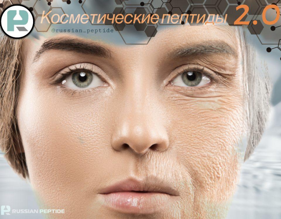 Косметические пептиды 2.0